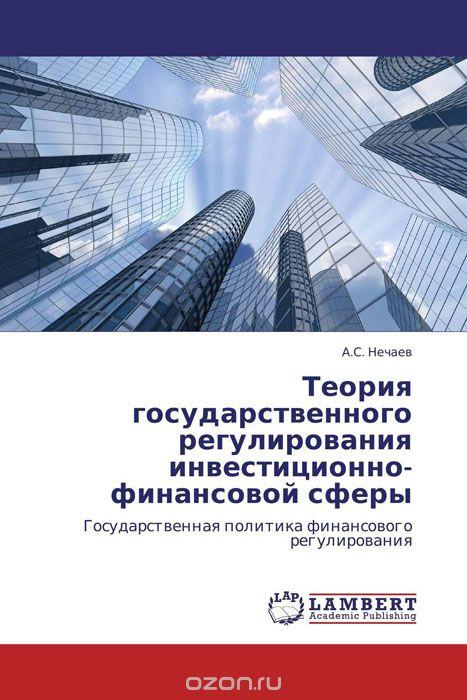 Теория государственного регулирования инвестиционно-финансовой сферы