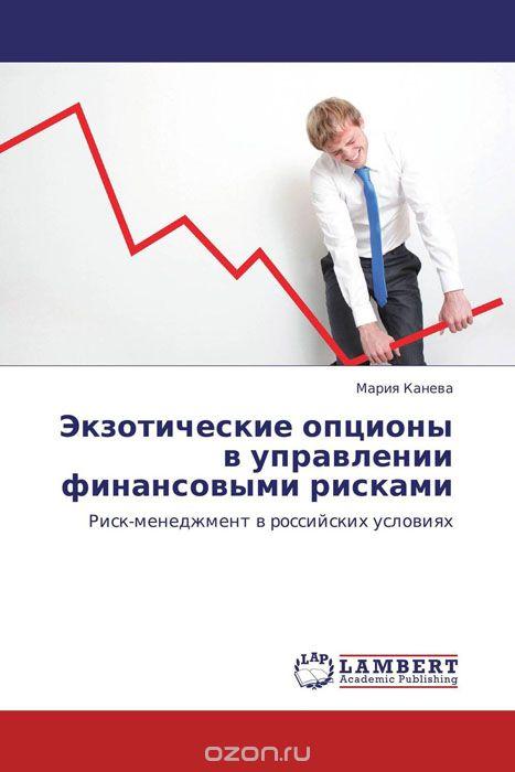Экзотические опционы в управлении финансовыми рисками