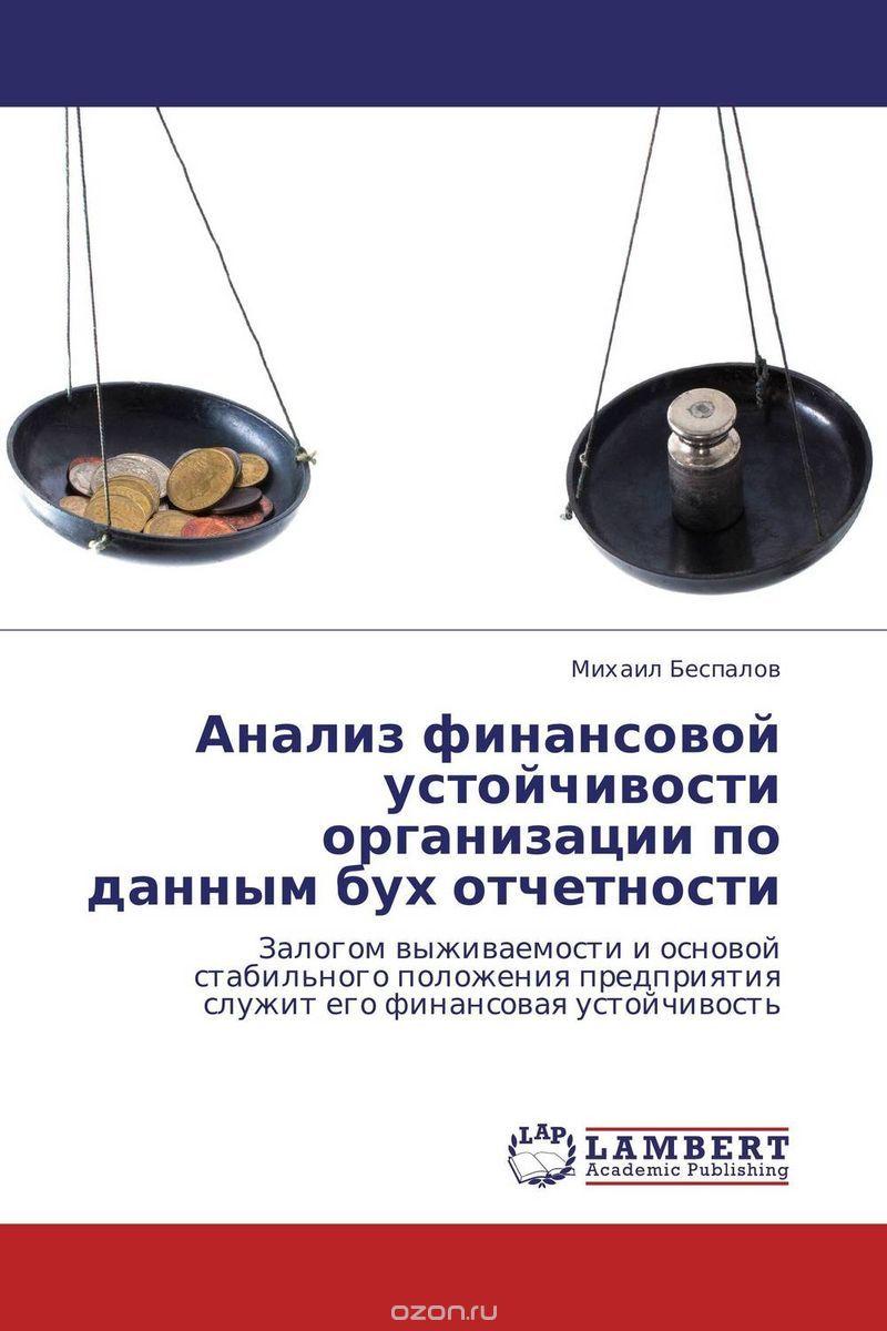 Анализ финансовой устойчивости организации по данным бух отчетности