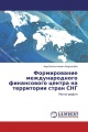 Формирование международного финансового центра на территории стран СНГ