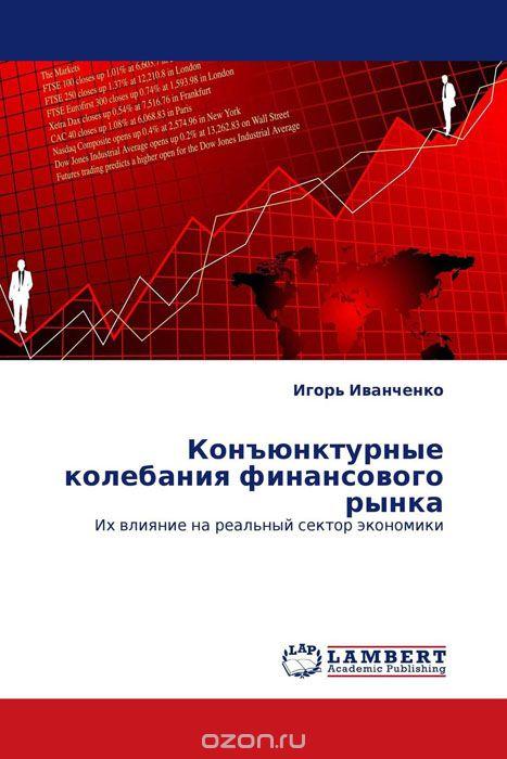 Конъюнктурные колебания финансового рынка