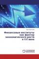Финансовые институты как фактор экономического роста в XXI веке