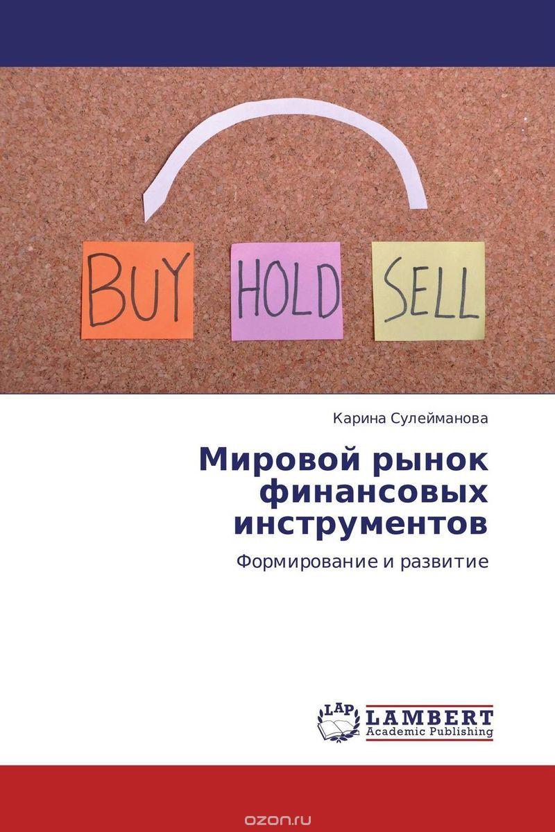 Мировой рынок финансовых инструментов