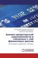 Анализ кредиторской задолженности и связанных с ней финансовых рисков