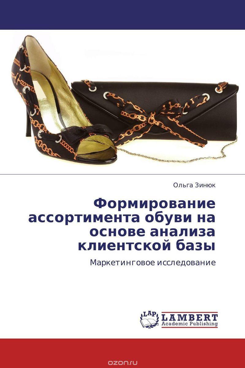 Формирование ассортимента обуви на основе анализа клиентской базы