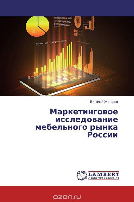 Маркетинговое исследование мебельного рынка России
