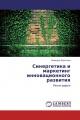 Синергетика и маркетинг инновационного развития