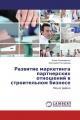 Развитие маркетинга партнерских отношений в строительном бизнесе