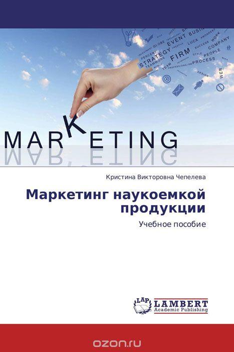 Маркетинг наукоемкой продукции