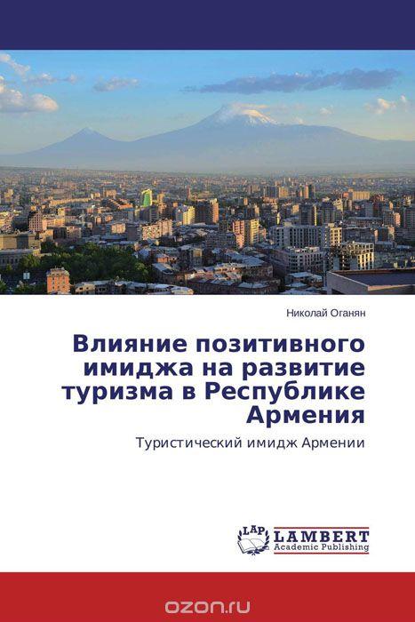 Влияние позитивного имиджа на развитие туризма в Республике Армения