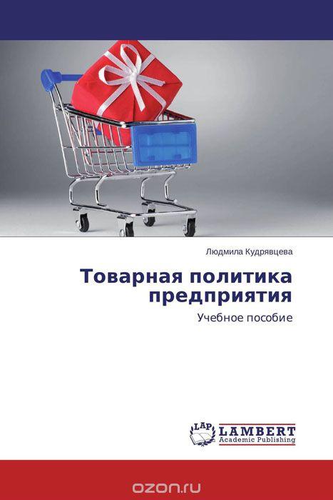 Товарная политика предприятия