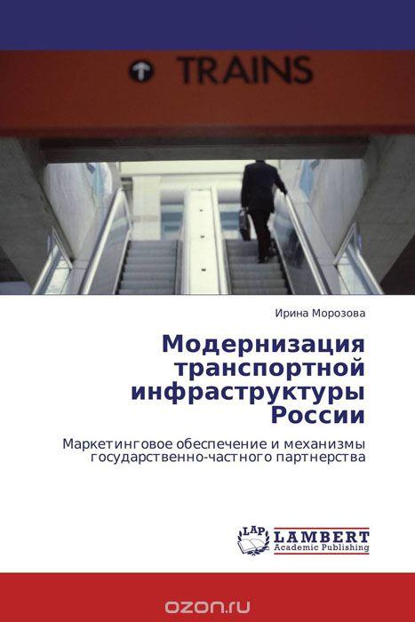 Модернизация транспортной инфраструктуры России