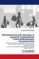 Математические методы и модели управления стимулированием покупателей