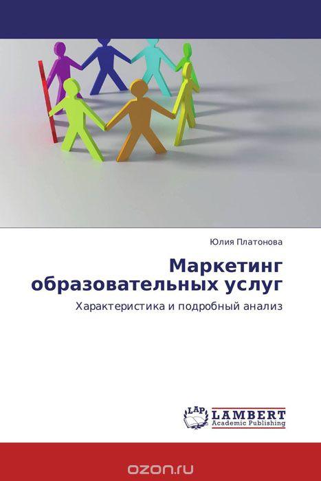 Маркетинг образовательных услуг