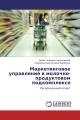 Маркетинговое управление в молочно-продуктовом подкомплексе