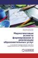Маркетинговые аспекты формирования и реализации образовательных услуг
