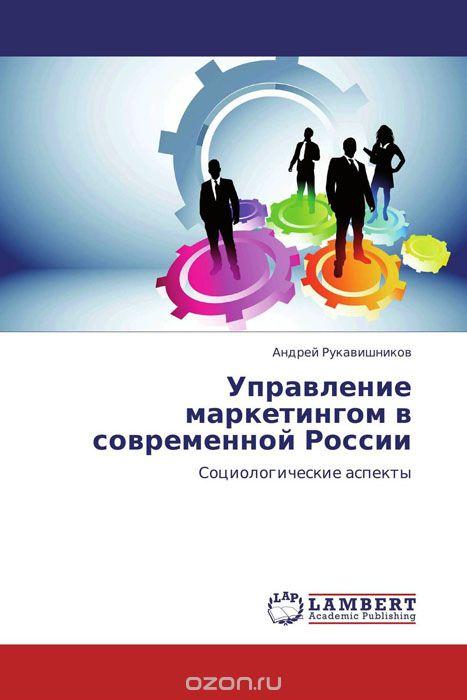Управление маркетингом в современной России