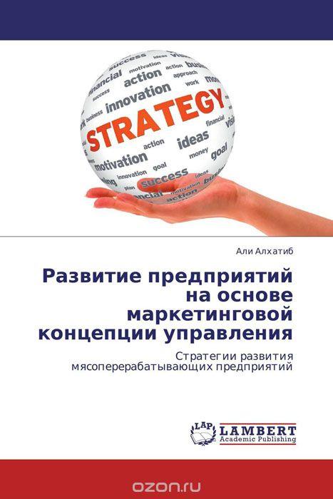 Развитие предприятий на основе маркетинговой концепции управления