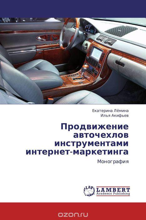 Продвижение авточехлов инструментами интернет-маркетинга
