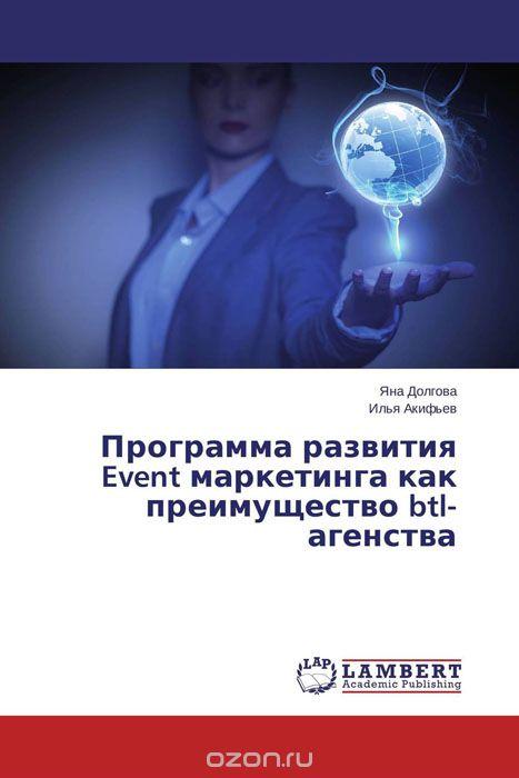 Программа развития Event маркетинга как преимущество btl-агенства