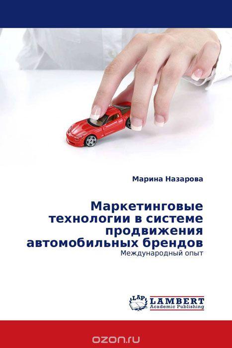 Маркетинговые технологии в системе продвижения автомобильных брендов