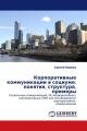 Корпоративные коммуникации в социуме: понятия, структура, примеры