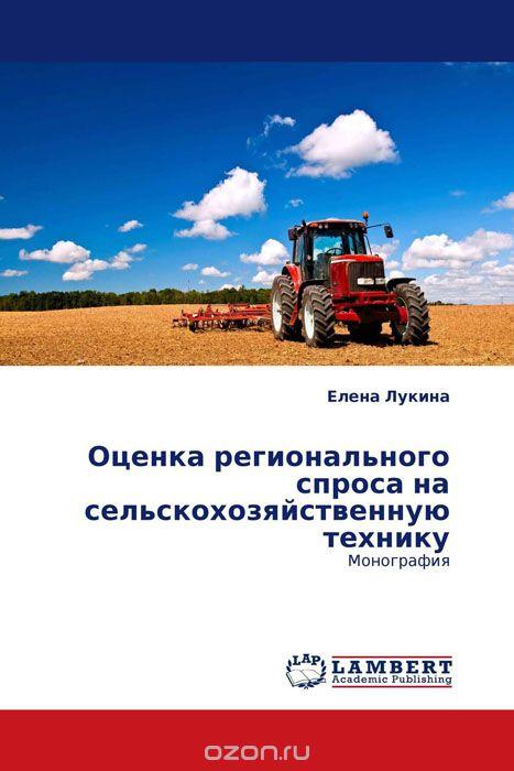 Оценка регионального спроса на сельскохозяйственную технику