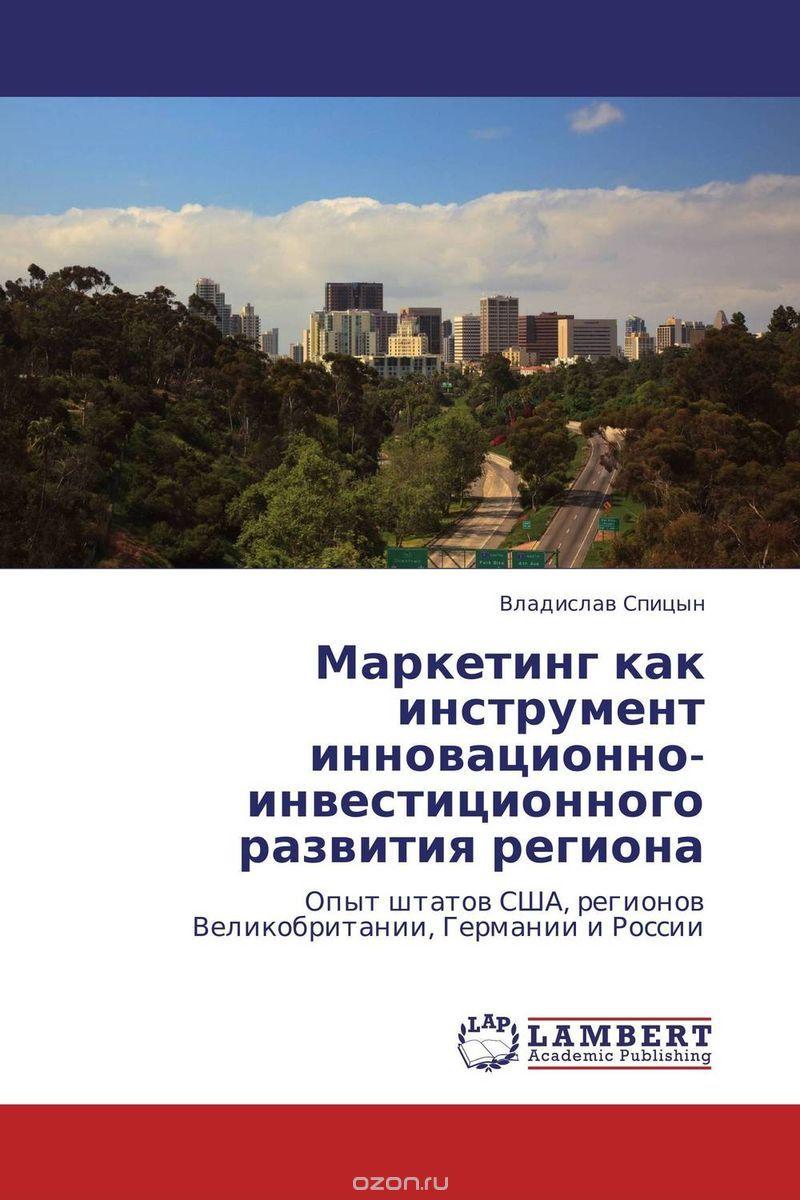 Маркетинг как инструмент инновационно-инвестиционного развития региона