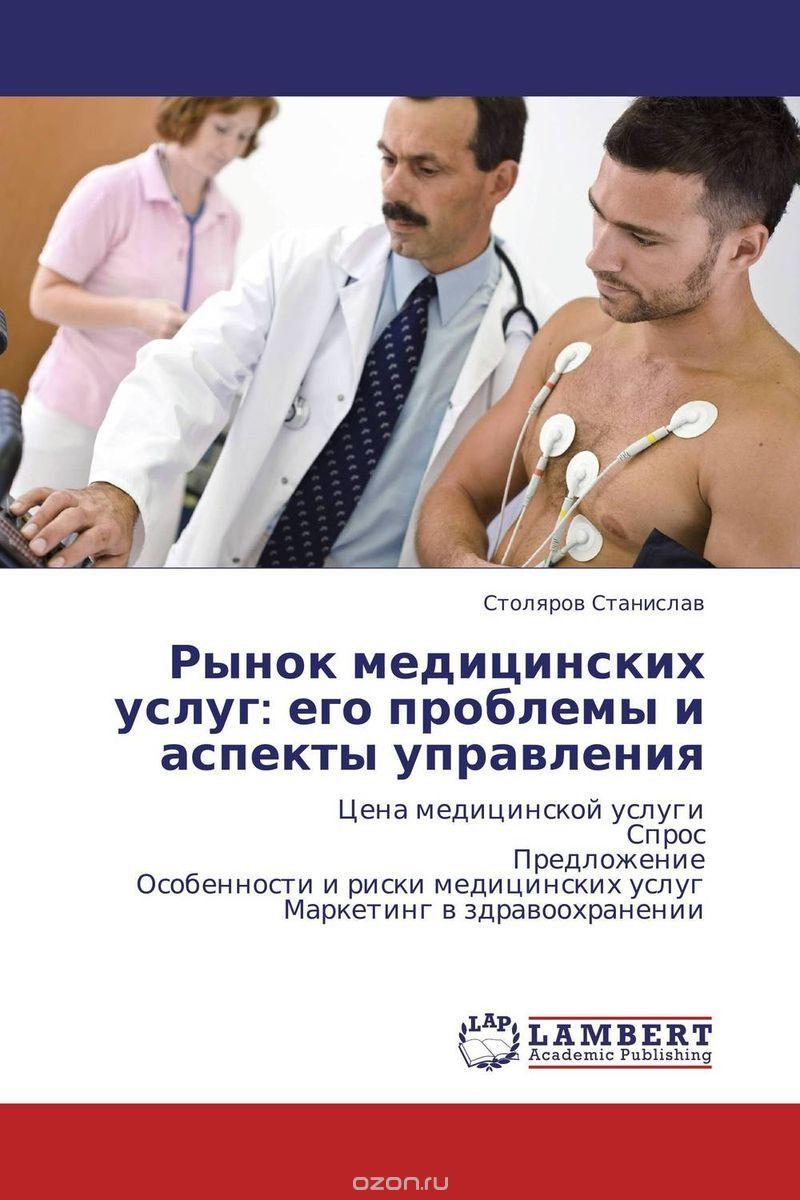 Рынок медицинских услуг: его проблемы и аспекты управления