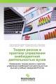 Теория рисков в практике управления внебюджетной деятельностью вузов