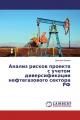 Анализ рисков проекта с учетом диверсификации нефтегазового сектора РФ