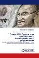 Опыт М.К.Ганди для глобального антикризисного управления
