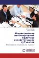 Формирование инновационной политики хозяйствующих субъектов