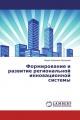 Формирование и развитие региональной инновационной системы