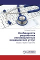 Особенности разработки инновационных медицинских услуг