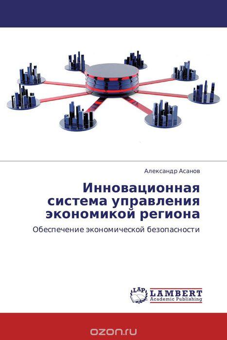 Инновационная система управления экономикой региона