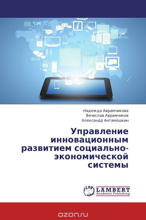Управление инновационным развитием социально-экономической системы