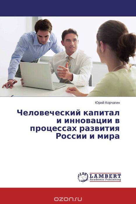 Человеческий капитал и инновации в процессах развития России и мира