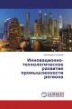 Инновационно-технологическое развитие промышленности региона