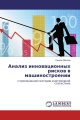 Анализ инновационных рисков в машиностроении