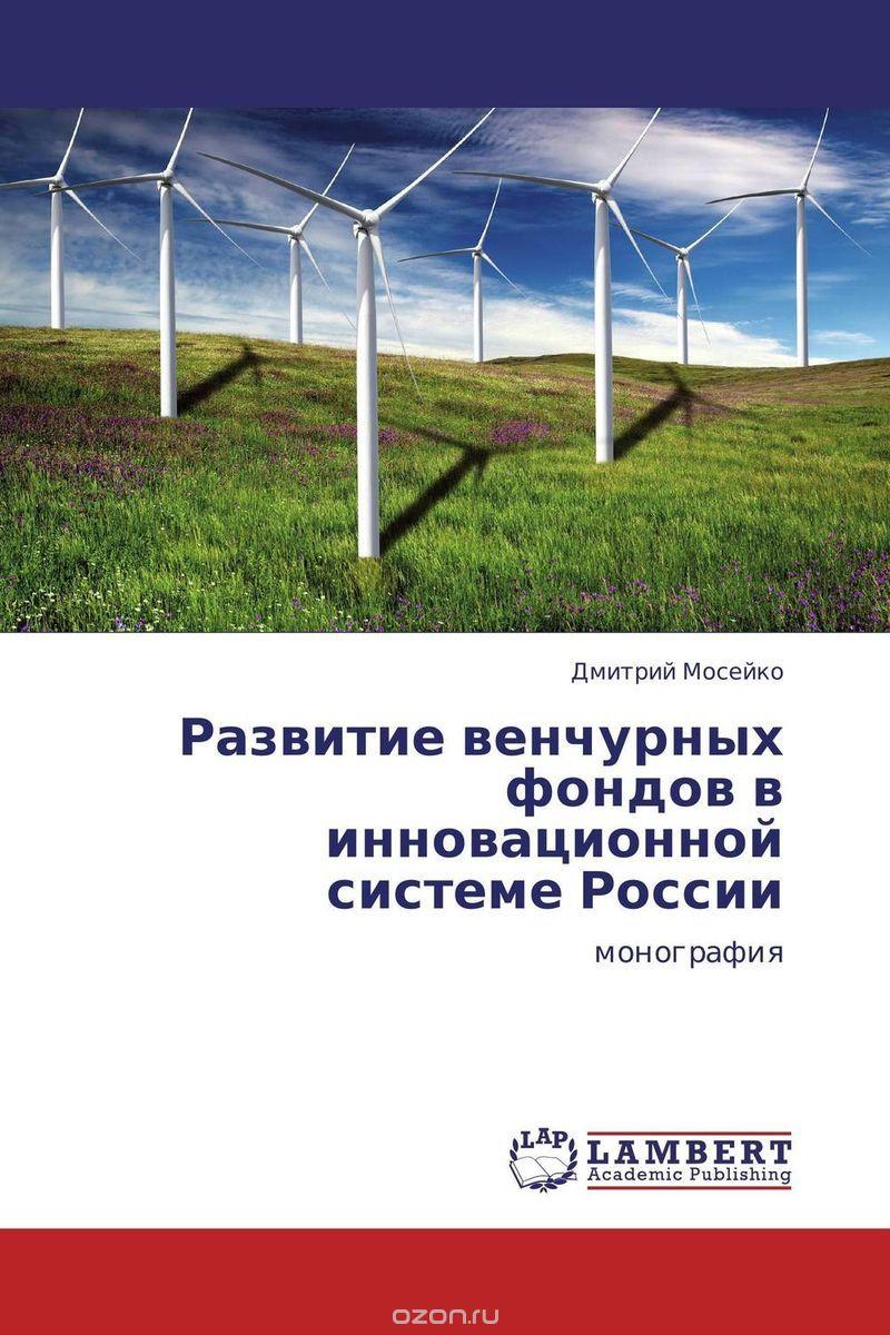 Развитие венчурных фондов в инновационной системе России