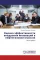 Оценка эффективности внедрения инноваций в нефтегазовой отрасли