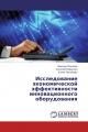 Исследование экономической эффективности инновационного оборудования