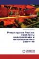 Металлургия России: проблемы модернизации и инновационного развития