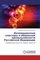 Инновационные кластеры в оборонной промышленности Российской Федерации