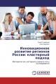Инновационное развитие регионов России: кластерный подход
