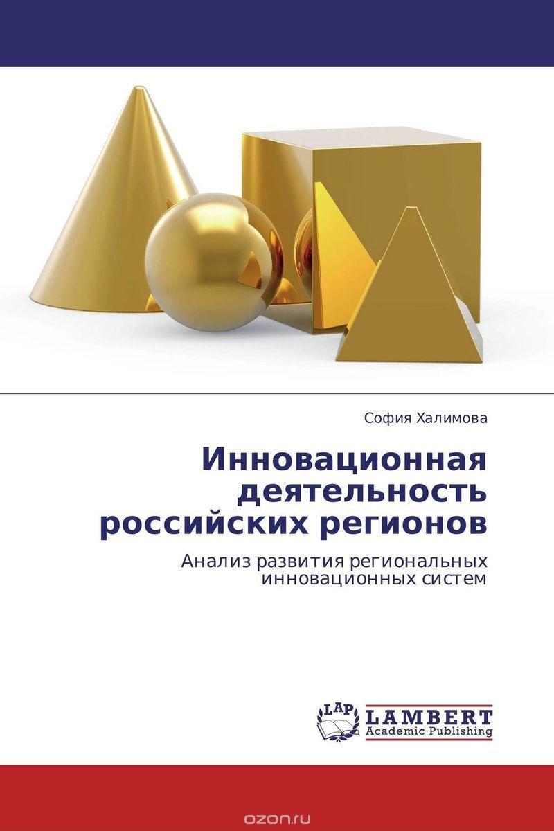 Инновационная деятельность российских регионов