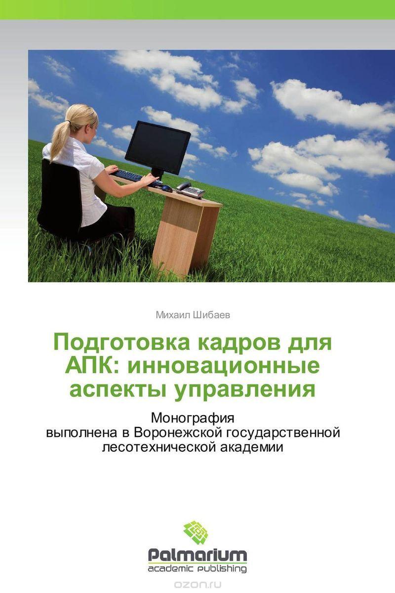 Подготовка кадров для АПК: инновационные аспекты управления