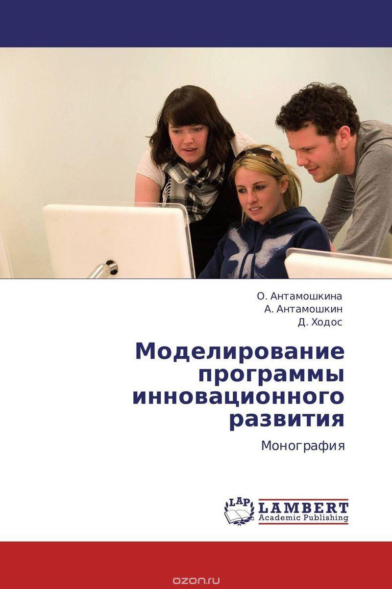 Моделирование программы инновационного развития
