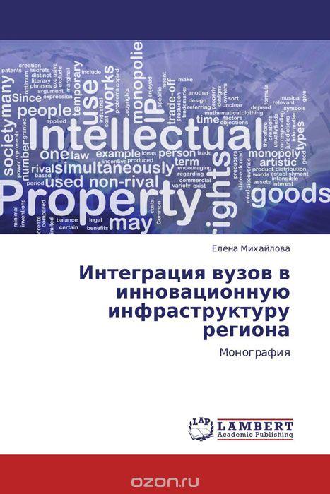Интеграция вузов в инновационную инфраструктуру региона